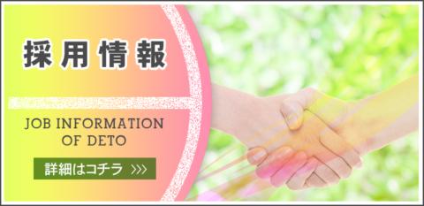 【未経験歓迎!】新規スタッフ募集中!