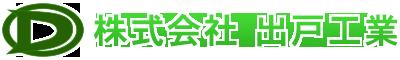 埼玉県草加市で機械メンテナンスを行なう株式会社出戸工業|求人中